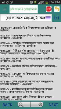 ট্রাফিক আইন ও জরিমানার তালিকা apk screenshot
