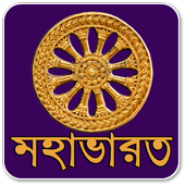 Bengali Mahabharat HD icon