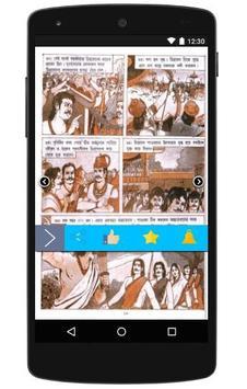 Bengali Mahabharat HD apk screenshot