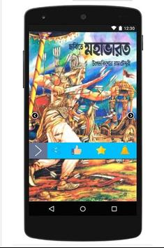 Bengali Mahabharat HD poster