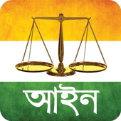 Indian law in bengali icon