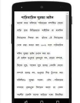 Indian law in bengali apk screenshot