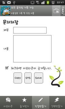 문자 이모티콘! 쉽고 빠르게 예쁜 문자를 보내세요. apk screenshot
