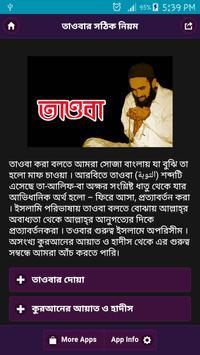 তাওবার সঠিক নিয়ম poster