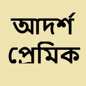 আদর্শ প্রেমিক icon