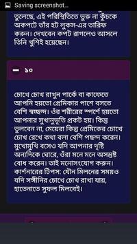 আদর্শ প্রেমিক apk screenshot