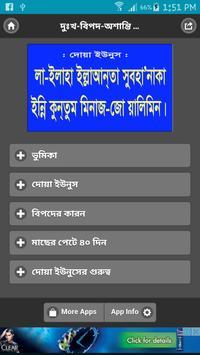 দুঃখ-বিপদ-অশান্তি লাঘবের দোয়া apk screenshot