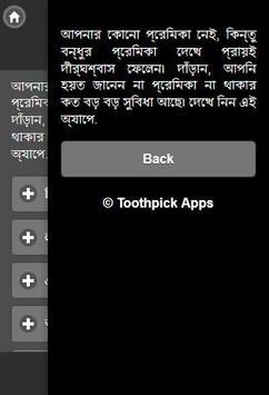 প্রেমিকা না থাকার কিছু সুবিধা apk screenshot