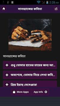 সান ড্যান্সের কবিতা poster