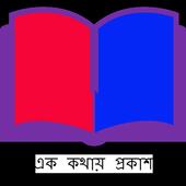 বাংলা ব্যাকরন - এক কথায় প্রকাশ icon