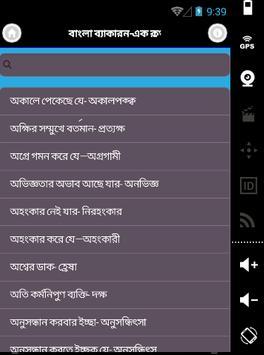 বাংলা ব্যাকরন - এক কথায় প্রকাশ poster