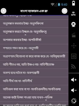 বাংলা ব্যাকরন - এক কথায় প্রকাশ apk screenshot