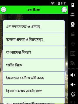 Hajj Tips in Bangla(হজ্ব টিপস) poster