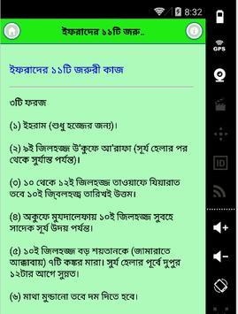 Hajj Tips in Bangla(হজ্ব টিপস) apk screenshot