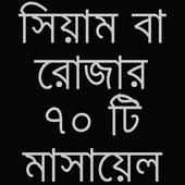 সিয়াম বা রোজার ৭০ টি মাসায়েল icon