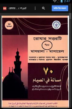 সিয়াম বা রোজার ৭০ টি মাসায়েল poster