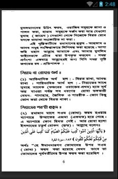 সিয়াম বা রোজার ৭০ টি মাসায়েল apk screenshot