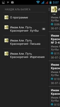 Имам Али. Нахдж аль Баляга apk screenshot