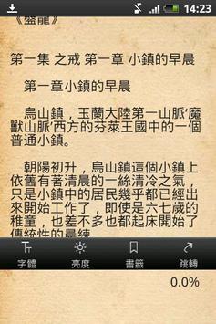玄幻小說精選7 apk screenshot