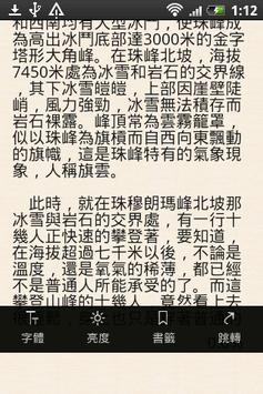 都市小說精選合集 apk screenshot