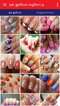 Nail Designs and Ideas apk screenshot