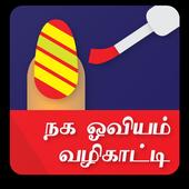 Nail Art Tutorials Tips Tamil icon