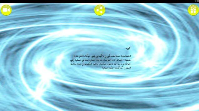 فال چه رنگی apk screenshot