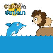 สิงโตกับปลาโลมา icon