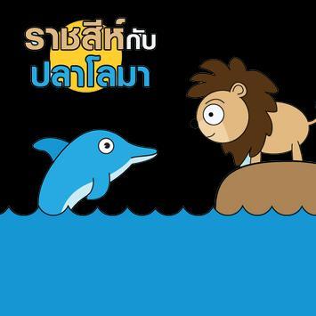 สิงโตกับปลาโลมา poster