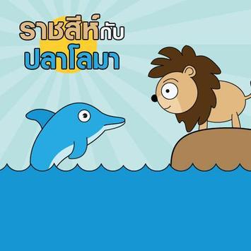 สิงโตกับปลาโลมา apk screenshot