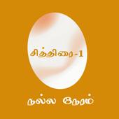 NallaNeram Tamil Dina Calendar icon
