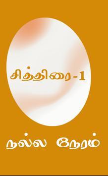 NallaNeram Tamil Dina Calendar apk screenshot