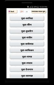 নামাজের সহজ সূরা ও দোয়া apk screenshot