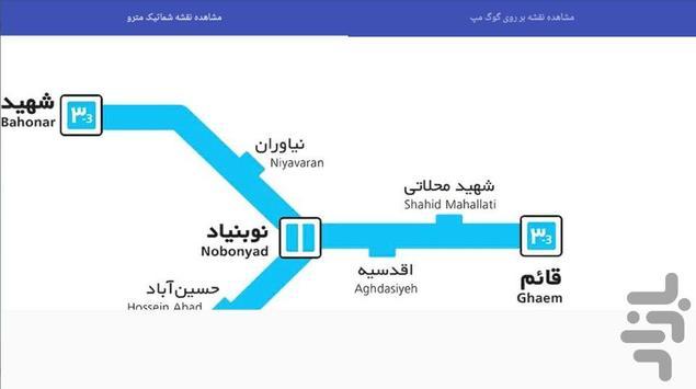 نقشه مترو تهران apk screenshot