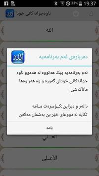 ناوەجوانەکانی خودا -Allah Name apk screenshot