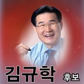 김규학 icon