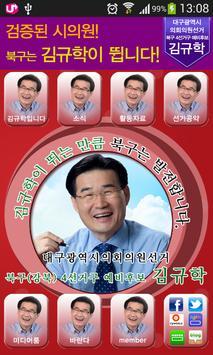 김규학 apk screenshot
