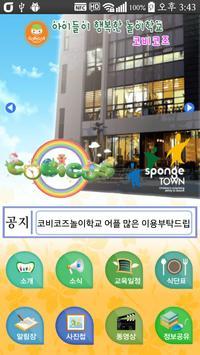 코비코즈 놀이학교 apk screenshot