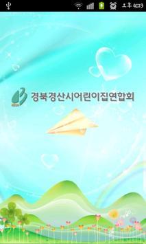 경산시어린이집연합회 poster