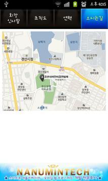 경산시어린이집연합회 apk screenshot