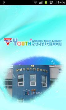 군산시청소년문화의집 poster