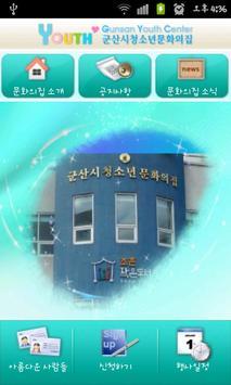 군산시청소년문화의집 apk screenshot