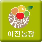 아진농장 icon