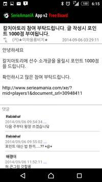 SERIE A MANIA App v2 apk screenshot