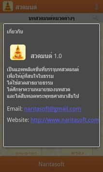 สวดมนต์ - พร้อมเสียงและคำแปล apk screenshot