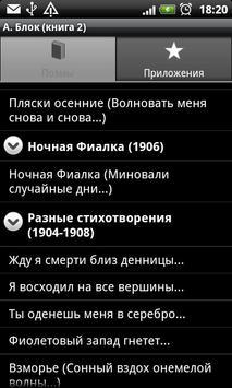 А. Блок Том 3 apk screenshot