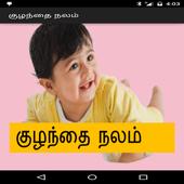 Kuzhandhai Nalam Tamil icon