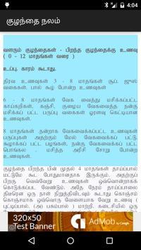 Kuzhandhai Nalam Tamil apk screenshot