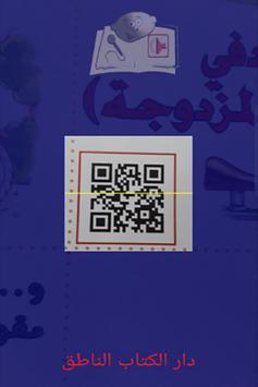 الكتاب الناطق apk screenshot