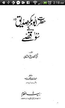 Hzrat Abu Bakr RA K 100 Qissay apk screenshot